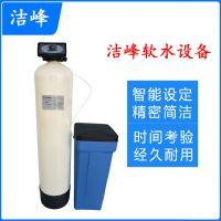 销售全自动软水器 软水设备 软化水系统 技术成熟 性价比合理