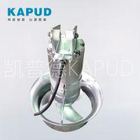 潜水搅拌机QJB3/8-400/3-740 铸铁/碳钢/不锈钢 型号可定制 宁夏潜水搅拌机 凯普德