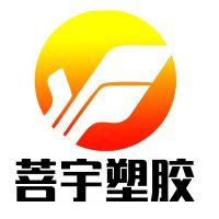 上海菩宇塑胶材料有限公司