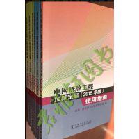 电网拆除检修技术改造工程预算定额(2015年版)使用指南 全套6册