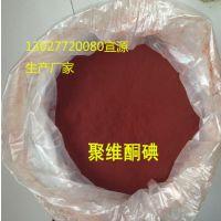宣源生产食品级聚维酮碘的价格,聚维酮碘粉的生产厂家