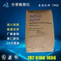 现货 TPEE/美国杜邦/G3548L 耐低温 柔软 抗挠曲力 TPEE 35D