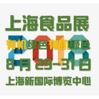2018上海国际有机食品展