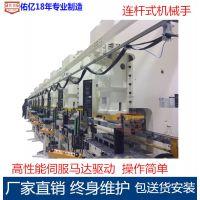 单杆伺服连线机械手供应 冲压多工位机械手厂家 多台连杆式送料机械手