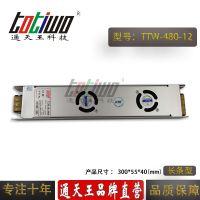 通天王12V40A电源变压器 12V480W室内长条型开关电源