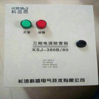 湖南长沙科盛嘉灯具三相电源防雷箱KSJ-380BJ/20