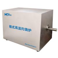 供应 HCZS-5型箱式高温灼烧炉 实验电炉 灼烧实验路 鹤壁华晨