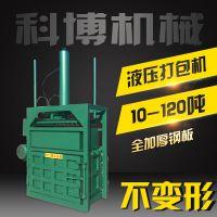 科博 纸壳液压打包机 供应中草药液压打包机 质量保证边角料压块机