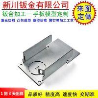 新川厂家直供xczj11冷轧板支架钣金加工定制