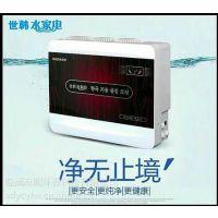 供应世韩CW-2000U6S净水器 包邮包安装