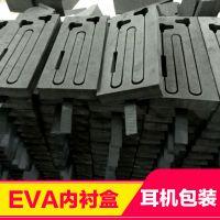 深圳东泰海绵黑色卡槽定做厂家特卖