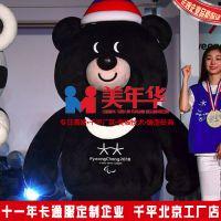 2018年平昌冬季奥运会吉祥物白虎黑熊定做高质量玩偶服奥运会玩偶