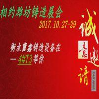 潍坊铸造设备展会即将召开