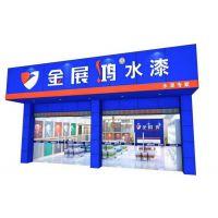 金展鸿涂料公司著名水性油漆广东墙面漆十大品牌装修漆