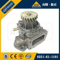 小松配件PC650-8水泵6251-61-1101