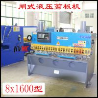 【凯威】供应液压8x1600型闸式剪板机 数控系列小型液压裁板机