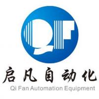 江西启凡自动化设备有限公司