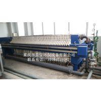 供应板框压滤机厂家/重庆星宝环保