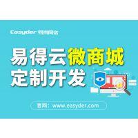广东微信分销系统开发,微信分销商城系统定制开发