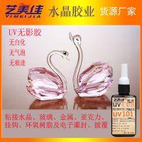 艺美佳无影UV胶 玻璃水晶专用UV无影胶3136