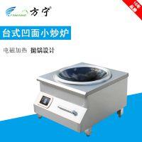 方宁商用电磁炉价格8000W台式凹面电磁炉