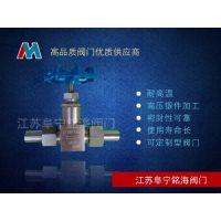 銘海仪表阀阀 不锈钢高压针型阀 J23W针型阀