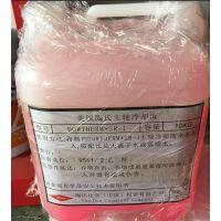 想买陶氏sr-1防冻液 激光光纤雕刻机防冻液冷却液来这里仅售出厂价太值了