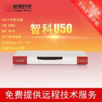 智科U50|IP集团电话|IP电话交换机|IP交换机|