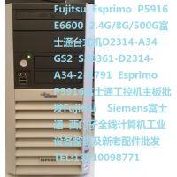 Fujitsu Esprimo P5916 E6600 2.4G/8G/500G富士通台式机