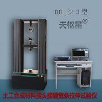 TD1122型土工材料接头接缝拉伸试验仪河北天棋星子