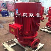 XBD1.25/3.5立式消防泵 XBD50-100L管道立式消防泵 3CF认证厂家