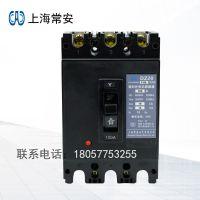 上海常安塑壳断路器DZ20Y-100/3300 3P 225 400 630A