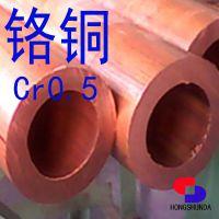 Cr0.5 铬铜合金棒材 管材 材料纯度高 电极 触头专用材料 软化温度》450 供货及时