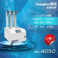 昌润工业超声波加湿器 喷雾设备