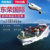 英国FBA头程专线 英国海运散货拼柜双清包税到门海外仓一件代发