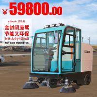 cleanle/洁乐美YSD-1900F 上海扫地机厂家 小区物业保洁清扫车 自产自销