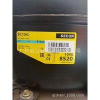 丹佛斯压缩机SC15G、3/8HP冷饮柜、冰柜、展示柜压缩机