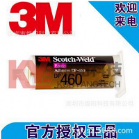 进口3M DP460环氧树脂胶 坚韧型AB胶水 用于粘结磁铁效果好