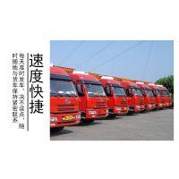 上海往返广州/深圳/东莞的回头货车搬家设备大货车运输