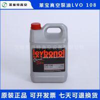无锡供应莱宝真空泵油 LVO108 (5L) 现货供应 原装正品 特价促销 一手货源