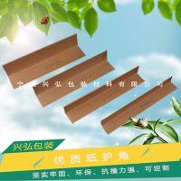 宁波 生产打包专用纸护角条 可定制L型纸护角 护角板