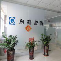东莞市泉鑫绝缘材料有限公司