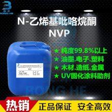 N-乙烯基吡咯烷酮 nvp 单体