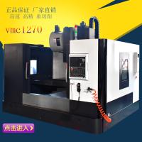 重切削大行程加工中心 VMC1270 cnc立式加工中心机床