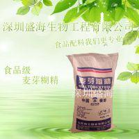 批发供应 麦芽糊精 食品级 增稠剂 1kg起批