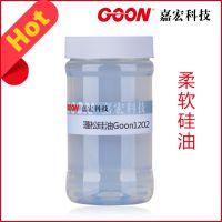 蓬松硅油Goon1202 手感蓬松 耐水洗 改性氨基硅油