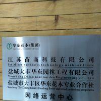 江苏苗商科技有限公司