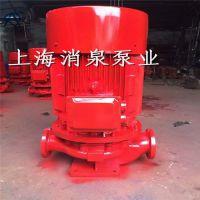 消防式XBD1/3.05-40L-100LA立式单级离心管道泵消泉泵业厂家自销
