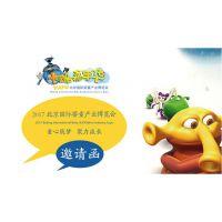 婴童展2017年北京国际婴童展位预定报名