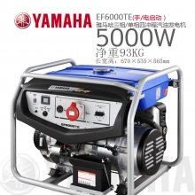 雅马哈汽油发电机组EF6000TE 额定输出6.0KW库存现货